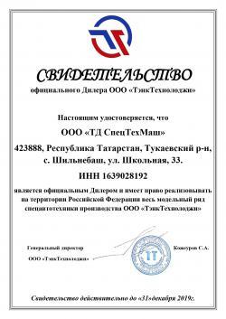 Получен  сертификат официального дилера ООО ТэнкТехнолоджи - ТД СпецТехМаш